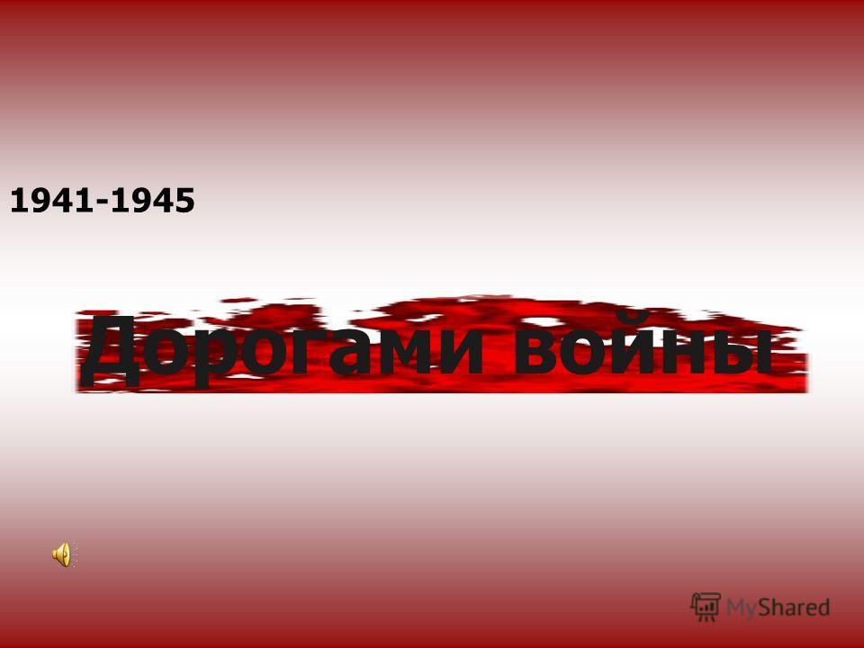 Дорогами войны 1941-1945