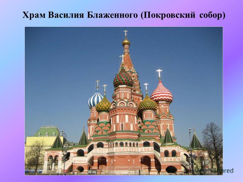 Храм Василия Блаженного ( Покровский собор )