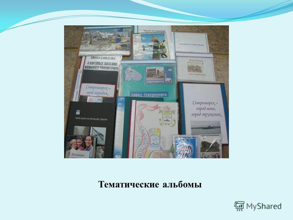 Создание условий в группе по закреплению знаний детей о городе Книжный уголок