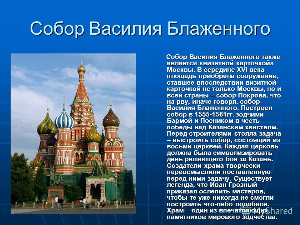 Собор Василия Блаженного Собор Василия Блаженного также является «визитной карточкой» Москвы. В середине XVI века площадь приобрела сооружение, ставшее впоследствии визитной карточкой не только Москвы, но и всей страны – собор Покрова, что на рву, ин