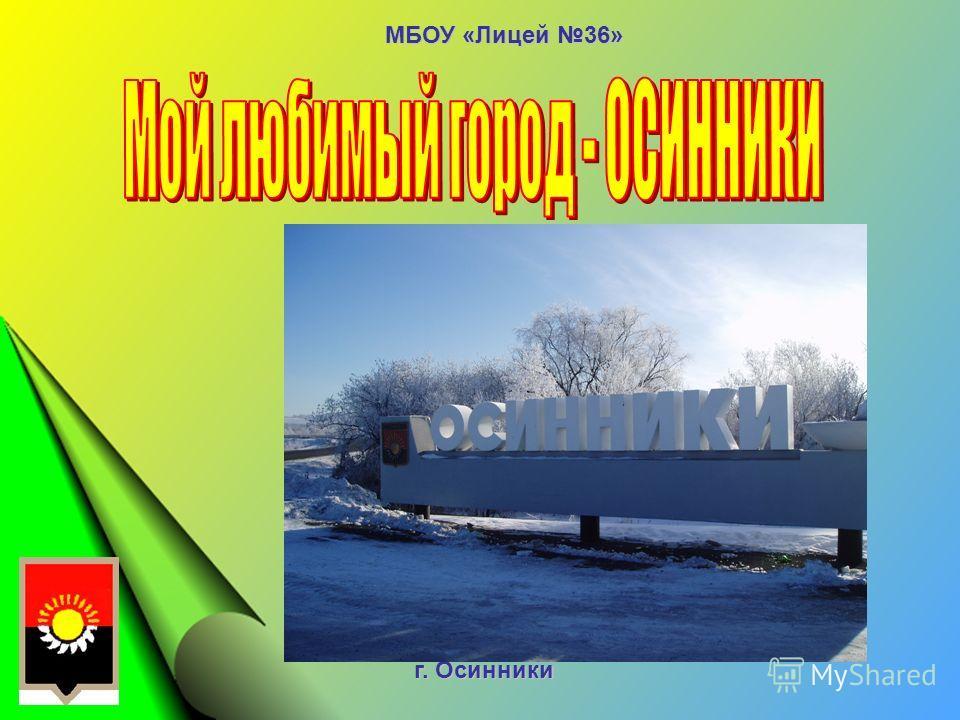 МБОУ «Лицей 36» МБОУ «Лицей 36» г. Осинники