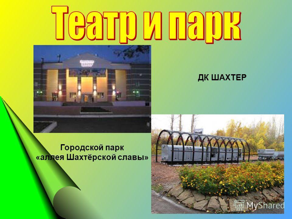 ДК ШАХТЕР Городской парк «аллея Шахтёрской славы»