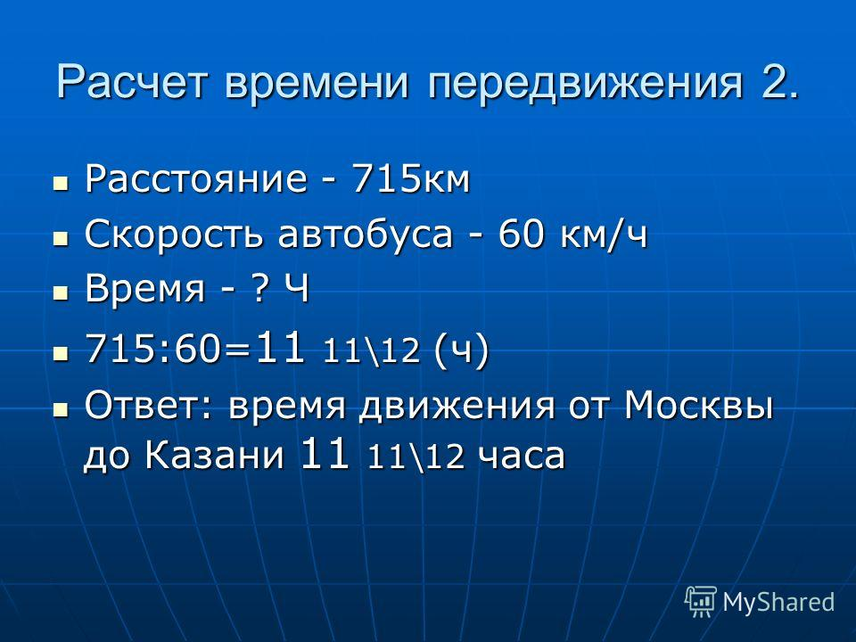Расстояние по карте от точки до точки в спб - 24c