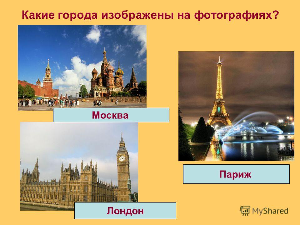 Какие города изображены на фотографиях? Париж Лондон Москва