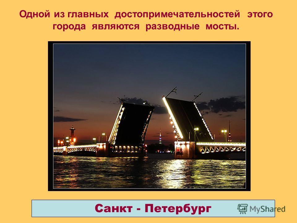 Санкт - Петербург Одной из главных достопримечательностей этого города являются разводные мосты.