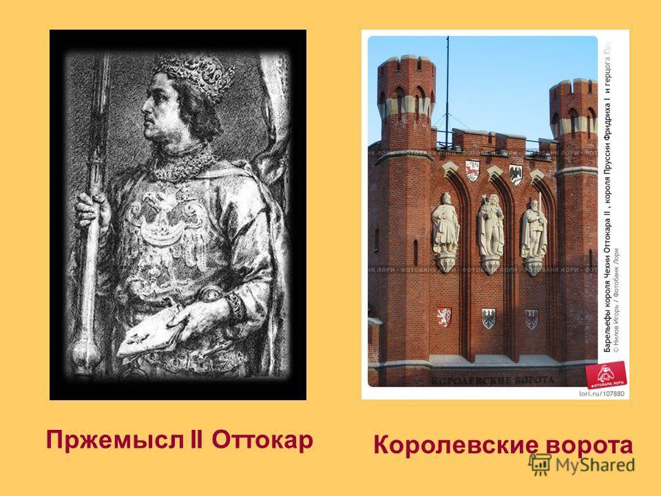 Пржемысл II Оттокар Королевские ворота