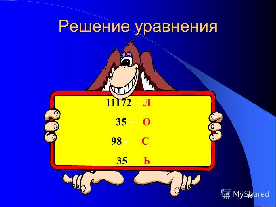 16 Решение уравнения 11172 - Л 35 – О 98 - С 35 – Ь