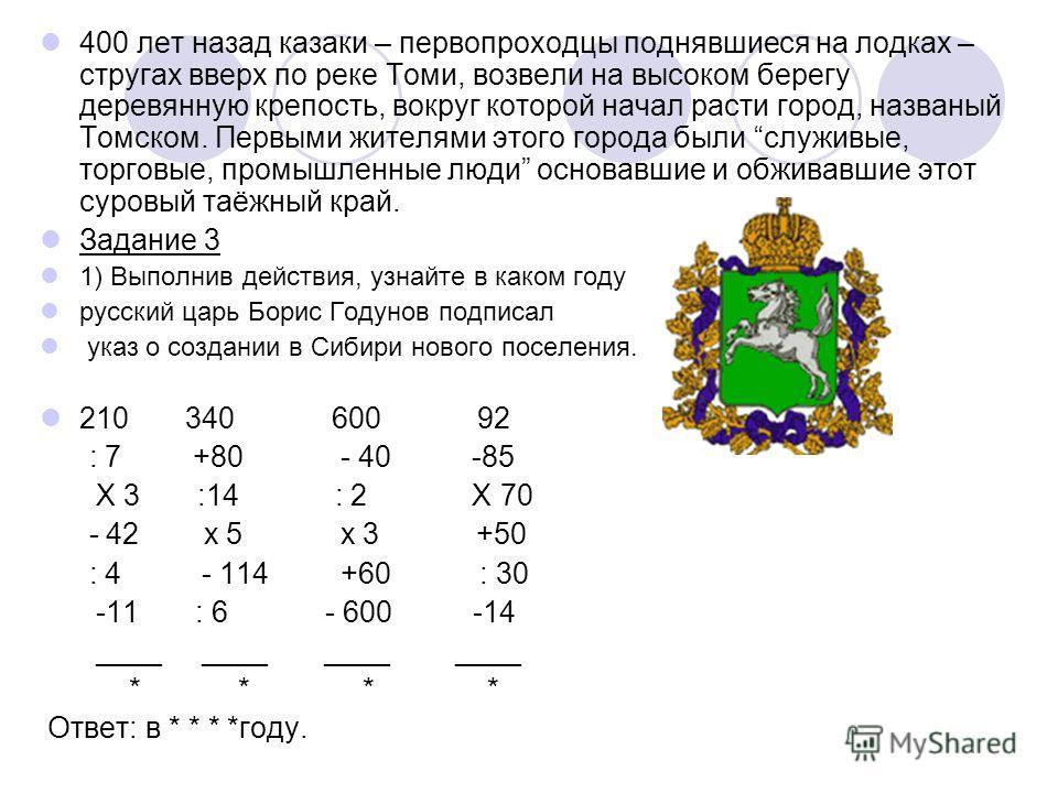 400 лет назад казаки – первопроходцы поднявшиеся на лодках – стругах вверх по реке Томи, возвели на высоком берегу деревянную крепость, вокруг которой начал расти город, названый Томском. Первыми жителями этого города были служивые, торговые, промышл