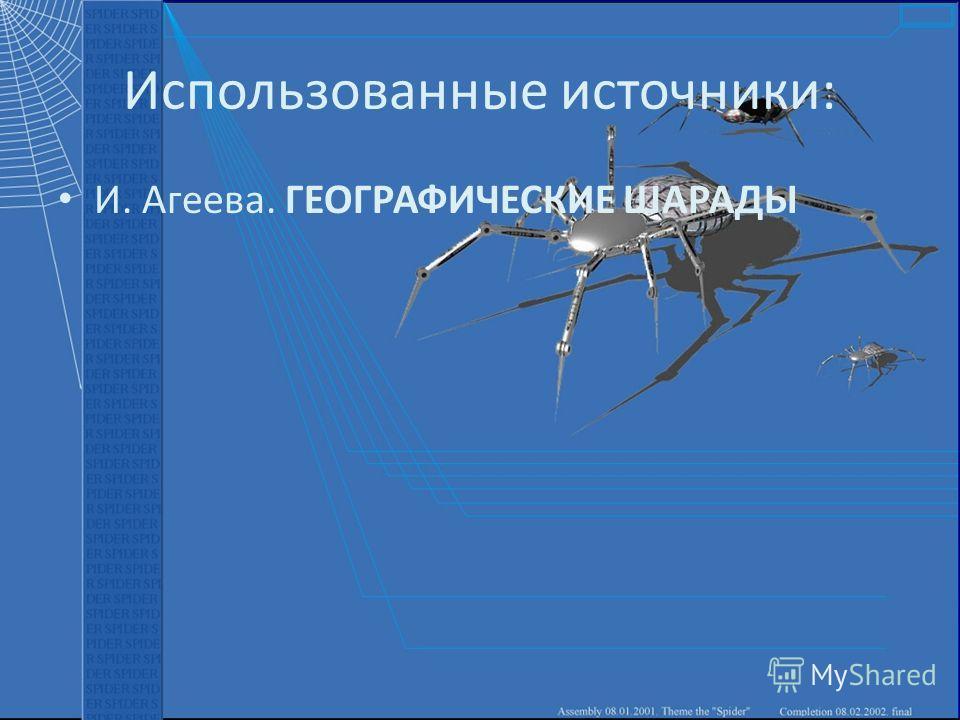 Использованные источники: И. Агеева. ГЕОГРАФИЧЕСКИЕ ШАРАДЫ