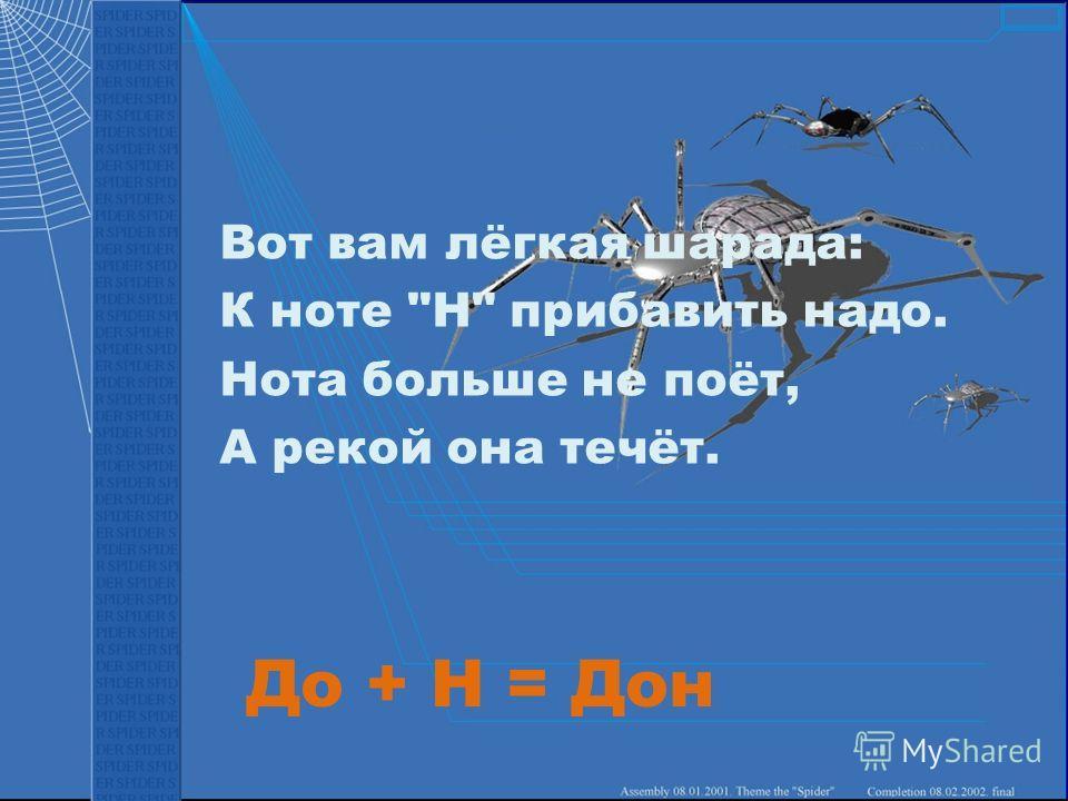 До + Н = Дон Вот вам лёгкая шарада: К ноте Н прибавить надо. Нота больше не поёт, А рекой она течёт.