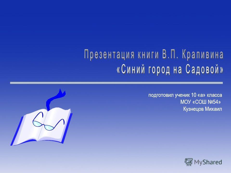 подготовил ученик 10 «а» класса МОУ «СОШ 54» Кузнецов Михаил