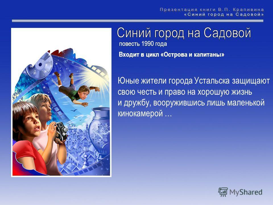 повесть 1990 года Входит в цикл «Острова и капитаны» Юные жители города Устальска защищают свою честь и право на хорошую жизнь и дружбу, вооружившись лишь маленькой кинокамерой …