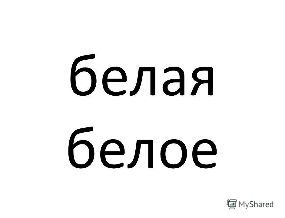 белая белое