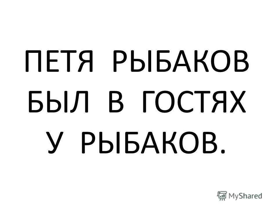 ПЕТЯ РЫБАКОВ БЫЛ В ГОСТЯХ У РЫБАКОВ.