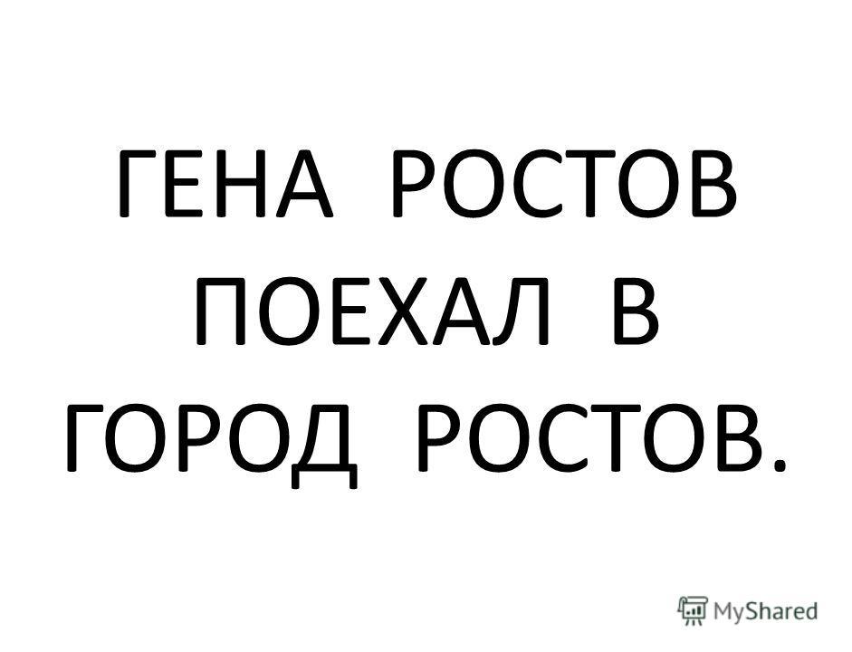 ГЕНА РОСТОВ ПОЕХАЛ В ГОРОД РОСТОВ.