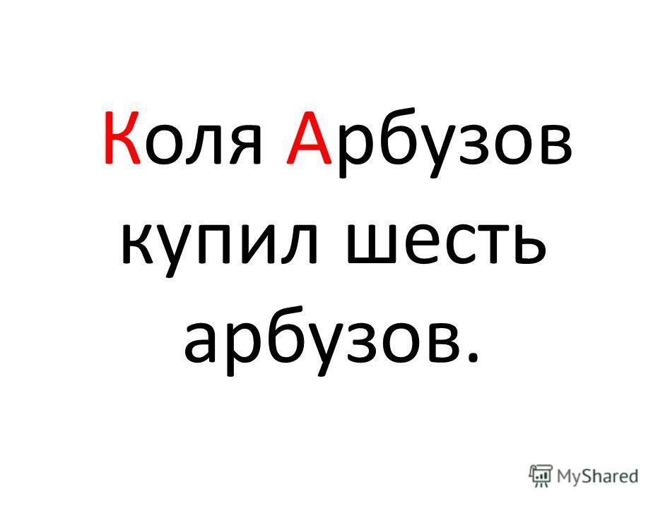 Коля Арбузов купил шесть арбузов.
