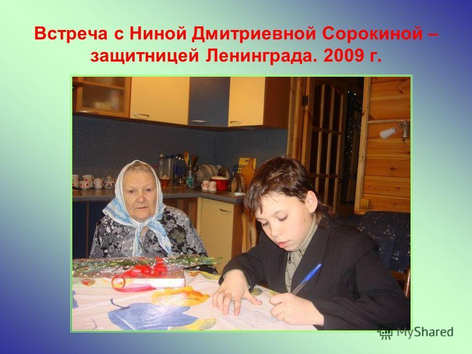 Встреча с Ниной Дмитриевной Сорокиной – защитницей Ленинграда. 2009 г.