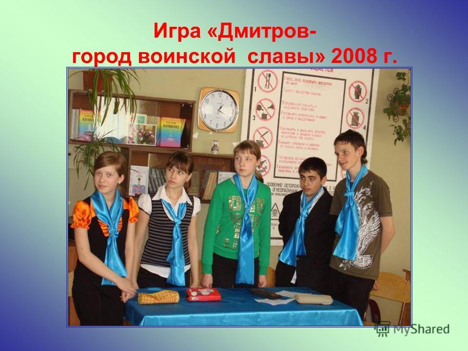 Игра «Дмитров- город воинской славы» 2008 г.