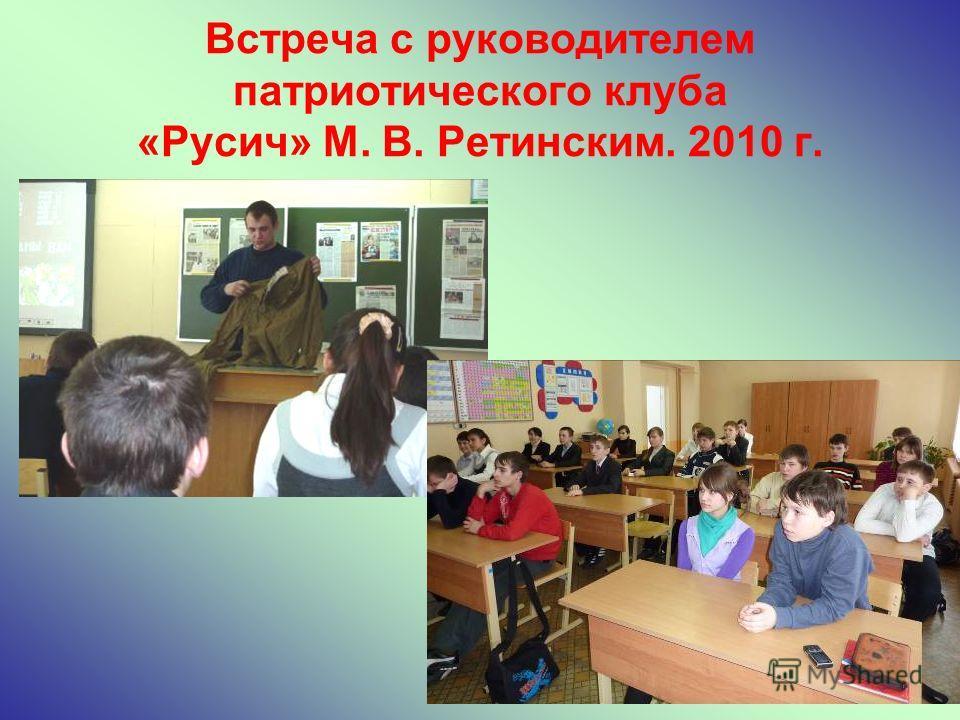 Встреча с руководителем патриотического клуба «Русич» М. В. Ретинским. 2010 г.