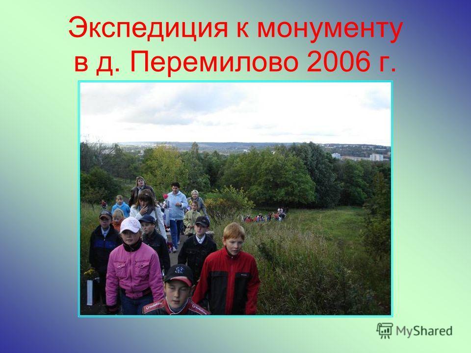 Экспедиция к монументу в д. Перемилово 2006 г.