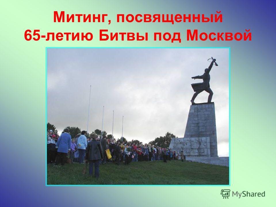 Митинг, посвященный 65-летию Битвы под Москвой
