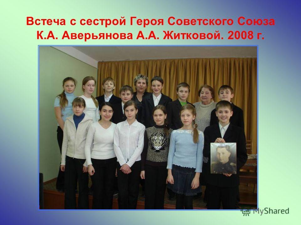 Встеча с сестрой Героя Советского Союза К.А. Аверьянова А.А. Житковой. 2008 г.
