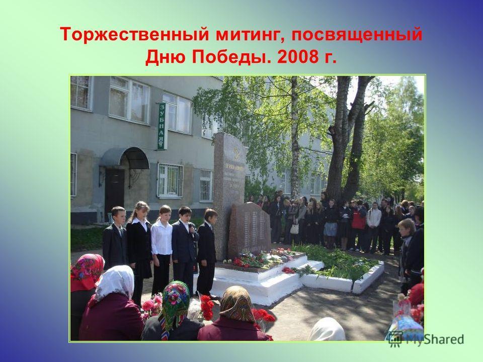 Торжественный митинг, посвященный Дню Победы. 2008 г.