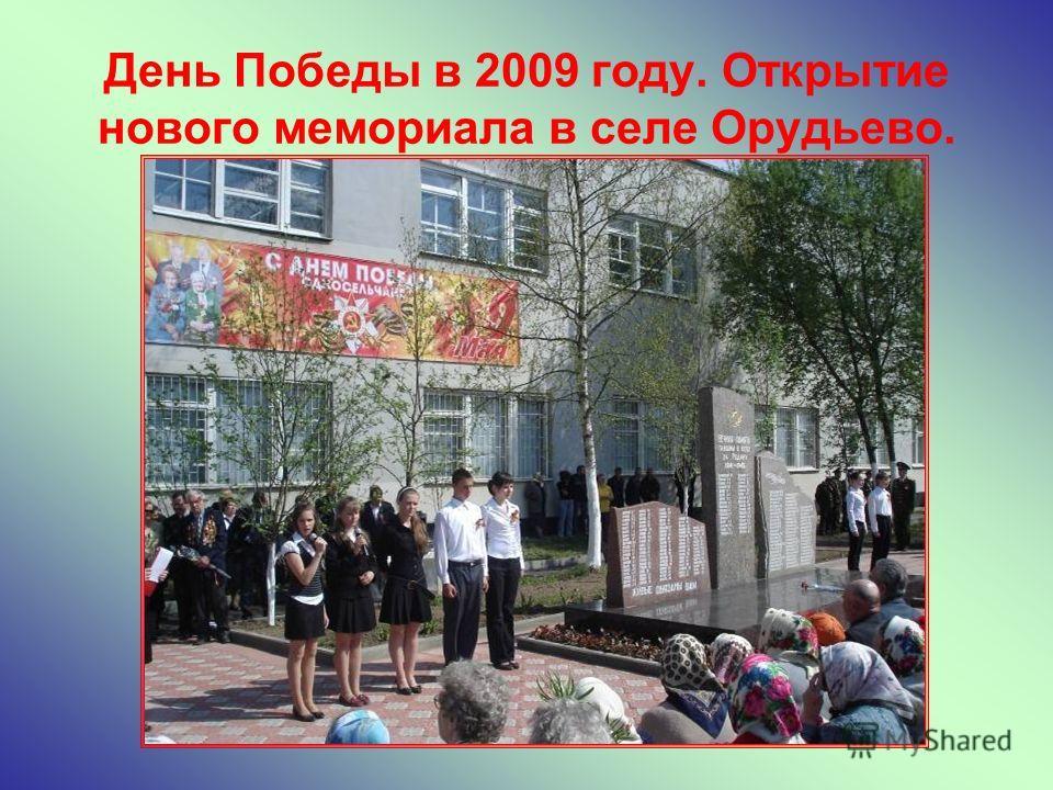 День Победы в 2009 году. Открытие нового мемориала в селе Орудьево.