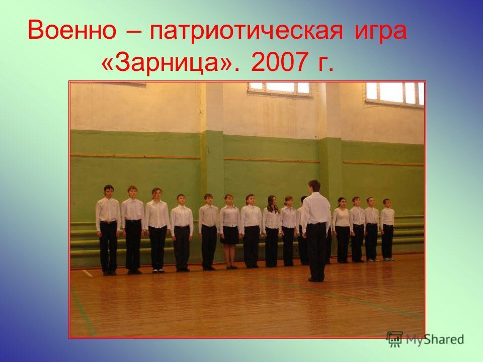 Военно – патриотическая игра «Зарница». 2007 г.