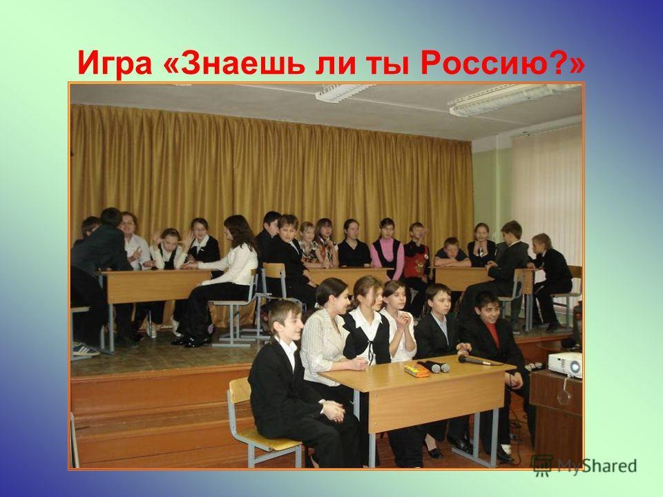 Игра «Знаешь ли ты Россию?»