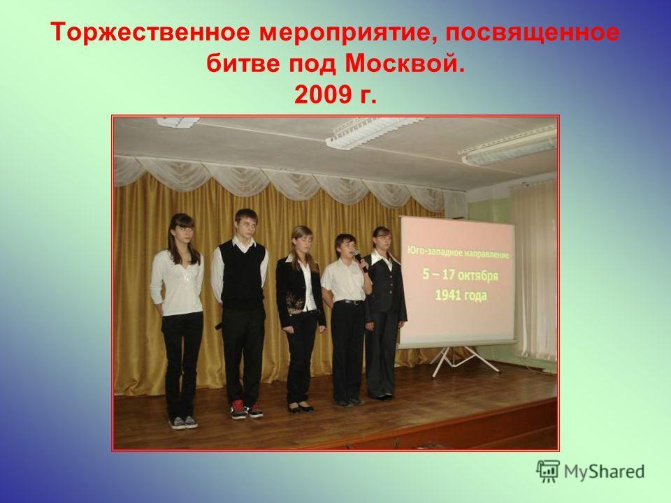 Торжественное мероприятие, посвященное битве под Москвой. 2009 г.