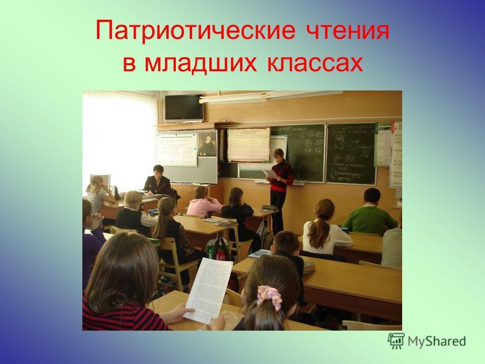 Патриотические чтения в младших классах