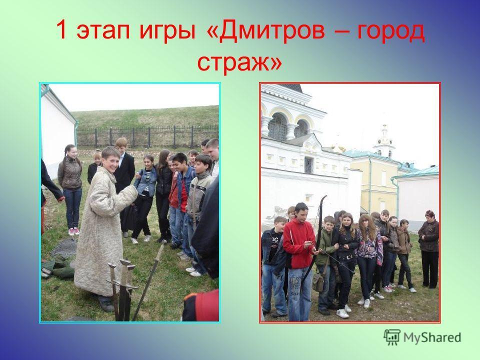 1 этап игры «Дмитров – город страж»