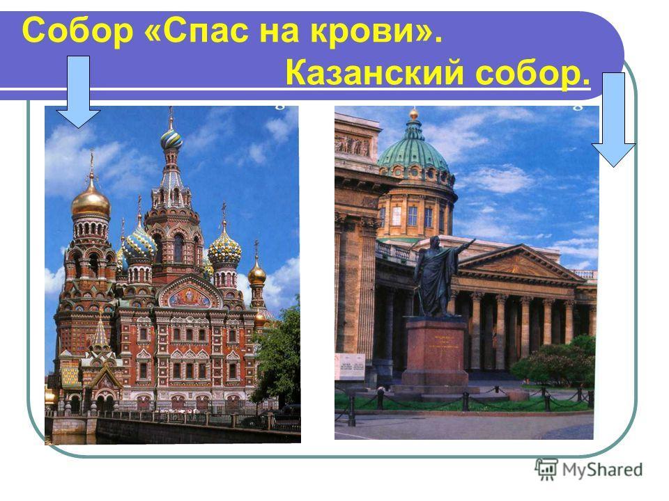 Собор «Спас на крови». Казанский собор.