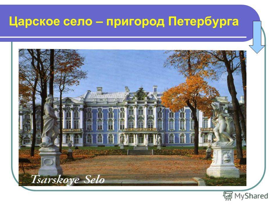 Царское село – пригород Петербурга