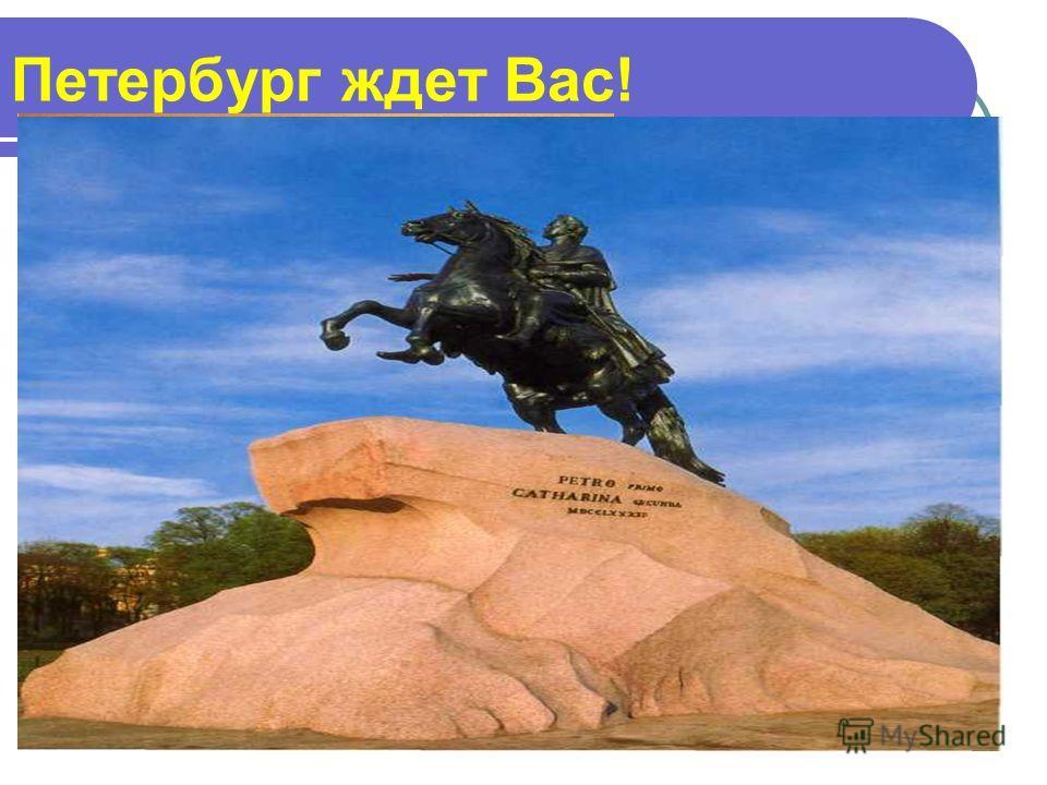 Петербург ждет Вас!