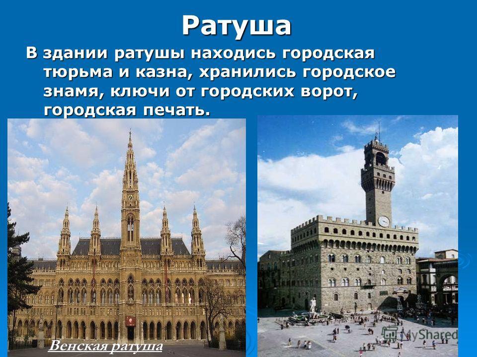 В здании ратушы находись городская тюрьма и казна, хранились городское знамя, ключи от городских ворот, городская печать. Ратуша Венская ратуша