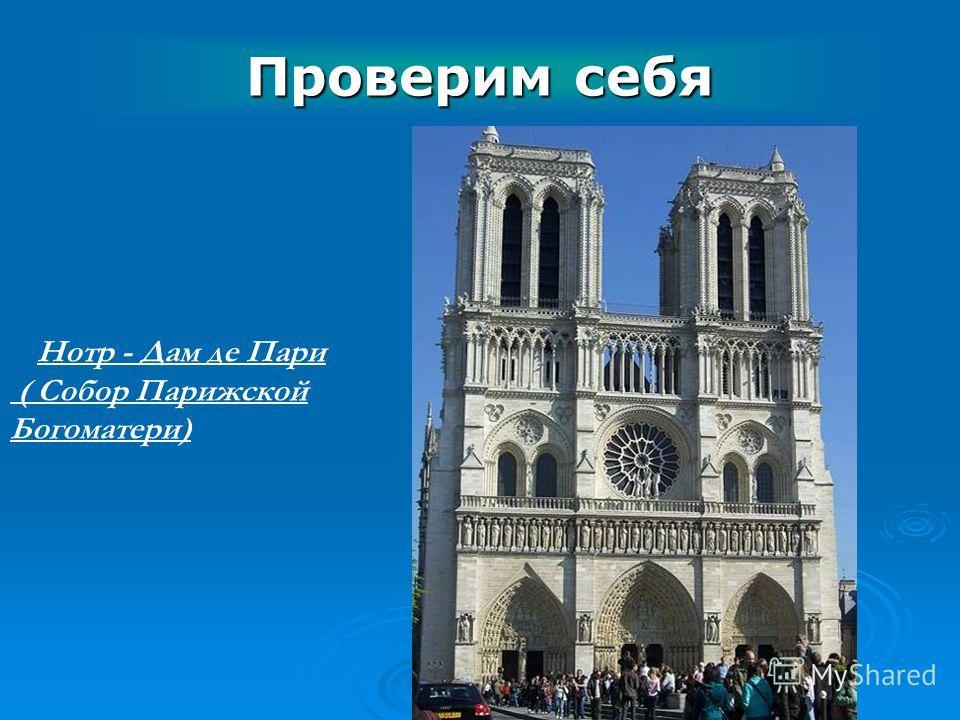 Проверим себя Нотр - Дам де Пари ( Собор Парижской Богоматери)
