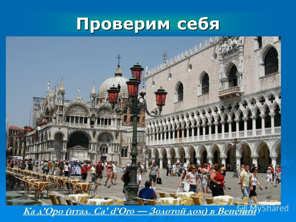 Проверим себя Ка дОро (итал. Ca' dOro Золотой дом) в Венеции
