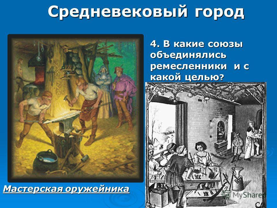 Средневековый город 4. В какие союзы объединялись ремесленники и с какой целью ? Мастерская оружейника