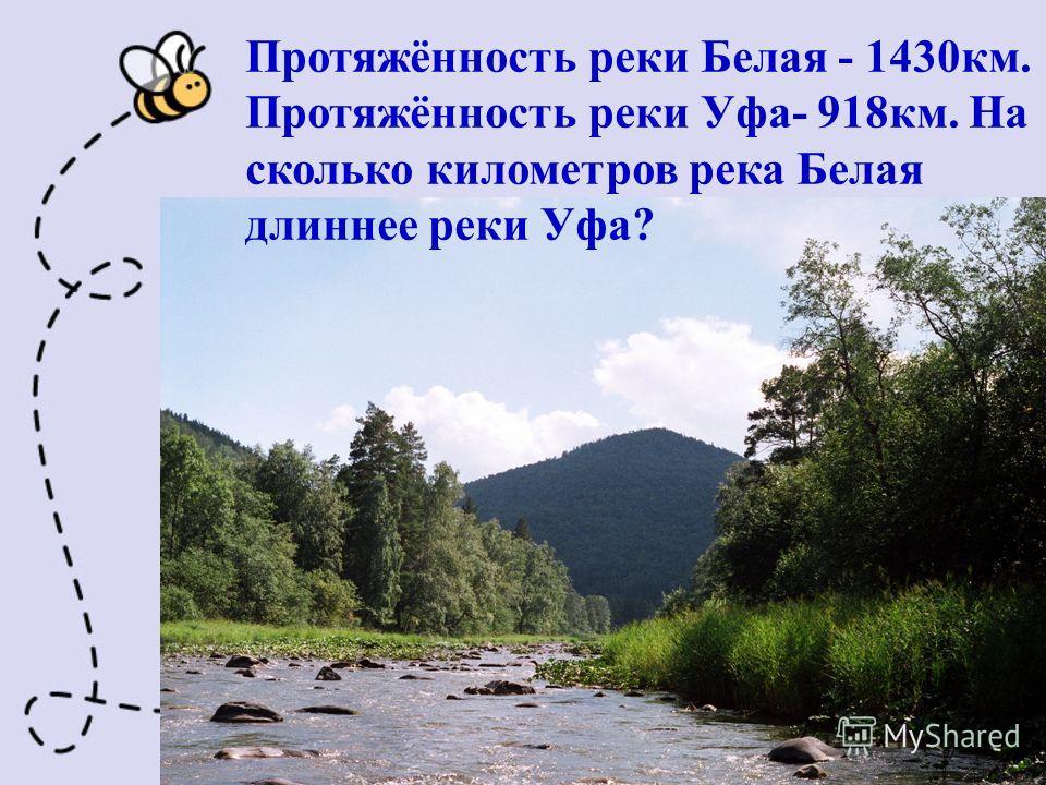 Протяжённость реки Белая - 1430км. Протяжённость реки Уфа- 918км. На сколько километров река Белая длиннее реки Уфа?