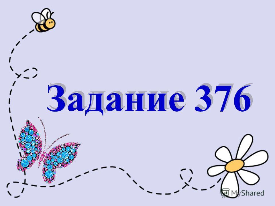 Задание 376