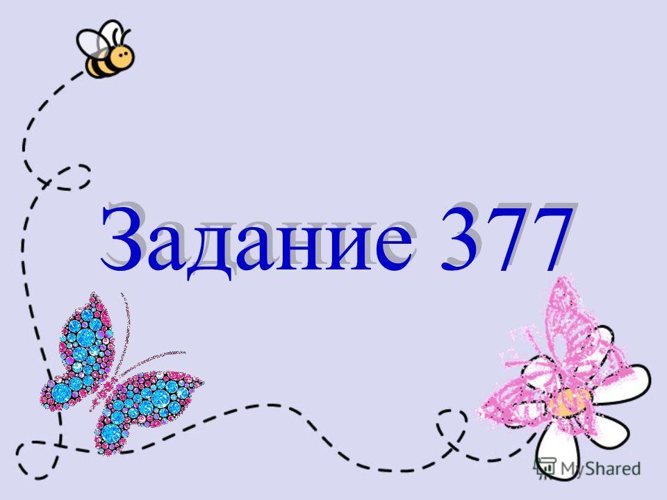 Задание 377