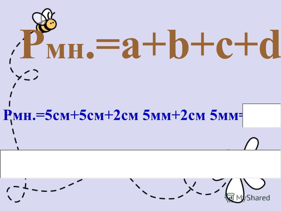 Р мн.=а+b+c+d Рмн.=5см+5см+2см 5мм+2см 5мм=