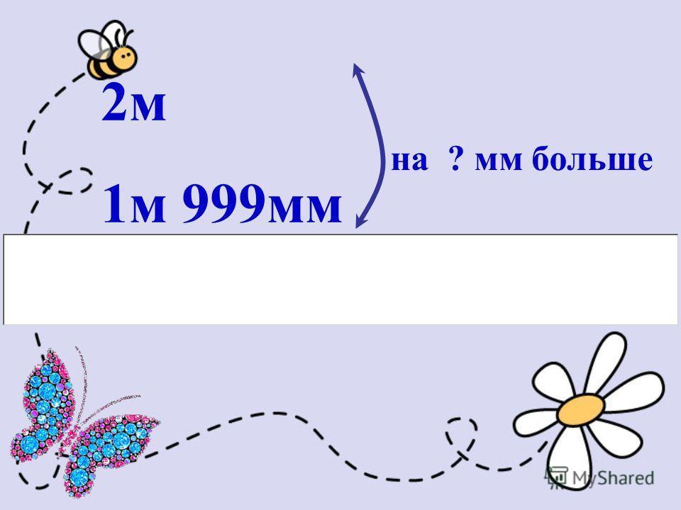 2м 1м 999мм на ? мм больше