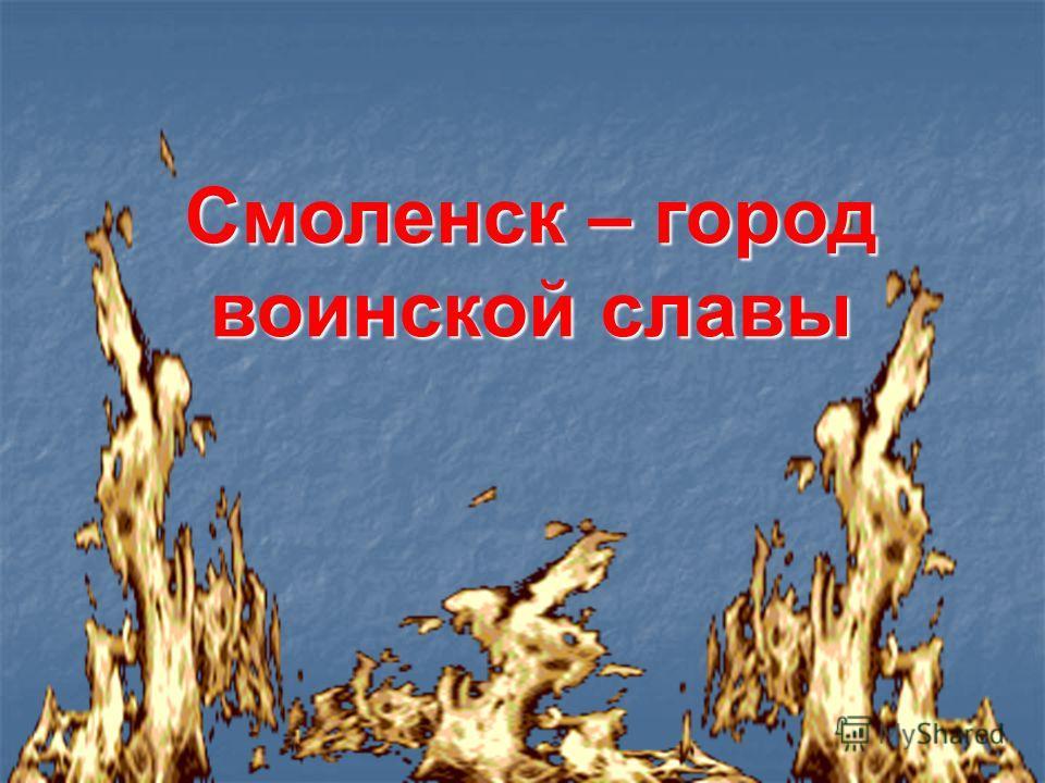 Смоленск – город воинской славы