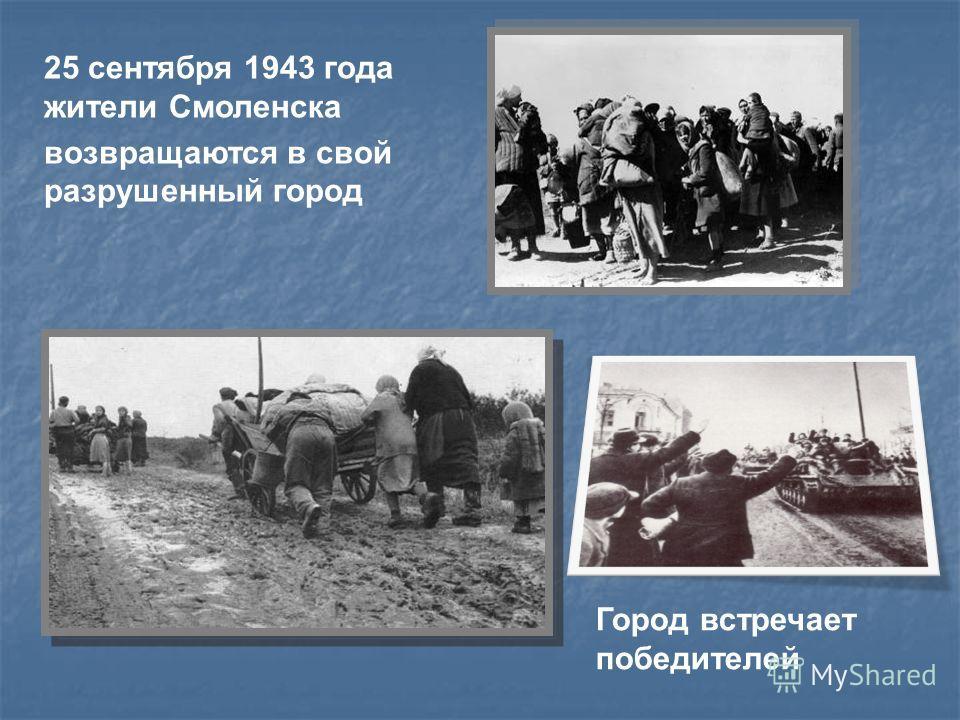 25 сентября 1943 года жители Смоленска возвращаются в свой разрушенный город Город встречает победителей