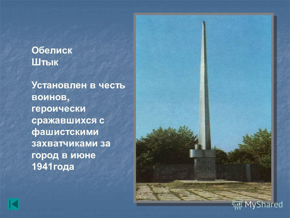Обелиск Штык Установлен в честь воинов, героически сражавшихся с фашистскими захватчиками за город в июне 1941года