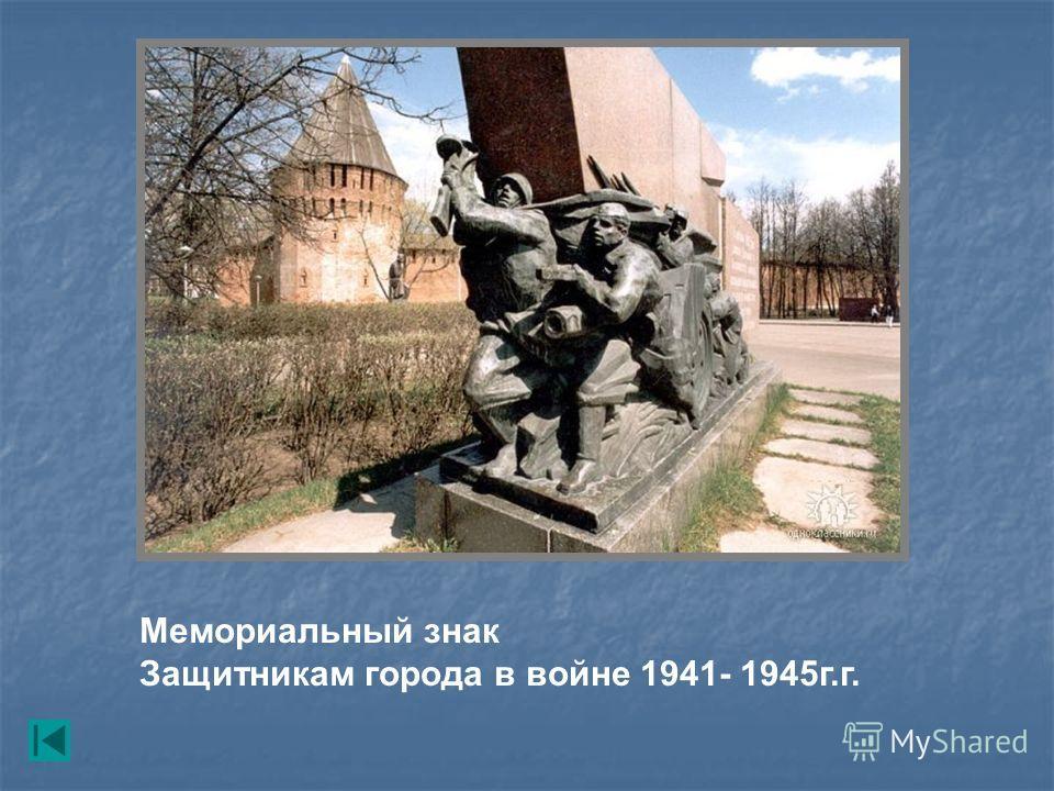 Мемориальный знак Защитникам города в войне 1941- 1945г.г.