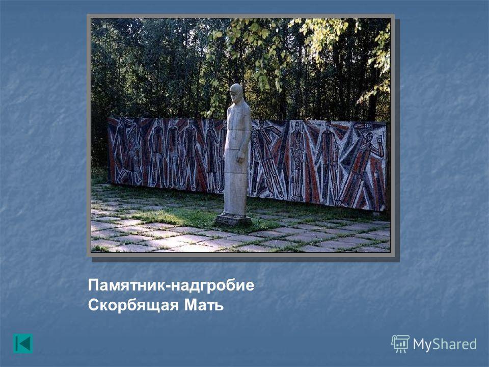 Памятник-надгробие Скорбящая Мать